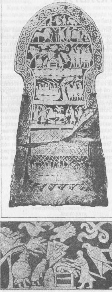 Рис. 98. Поминальный камень в Стура Хаммаре, Лербро, Готланд По-видимому, представляющий сцены из героической поэмы. Высота 3,5 м. Конец VIII в.
