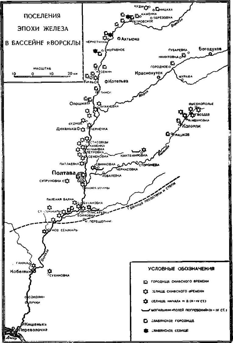 Карта поселений эпохи железа в бассейне реки Ворсклы.