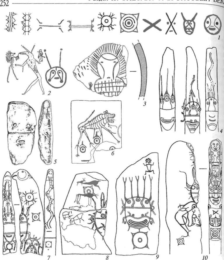 Изобразительные памятники окуневской культуры: 1 — знаки-символы на каменных стелах; 2 — антропоморфные фигуры с головами птиц рядом с личиной (на плите из могильника Тас-Хаза); 3,5 — личины на сосуде и каменной плите; 4, 6-10 — стелы с многофигурными изображениями