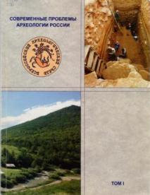 Современные проблемы археологии России