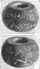 Рис. 1. Пряслице из Гродно