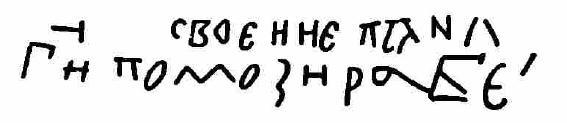Рис. 2. Надпись на пряслице из Гродно