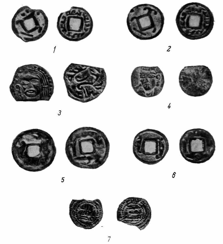 Рис. 12. Монеты иэ раскопок древнего Пянджикента: 1, 2 — монеты неизвестного князя Пянджикента; 3, 4 — монеты с изображениями правителей монголоидного типа (5) и местного, согдийского; 5, 6 — монеты нхшида Вахшумана равных достоинств; 7 — арабоязычная монета с изображением родового знака ихшидов Согда на оборотной стороне.