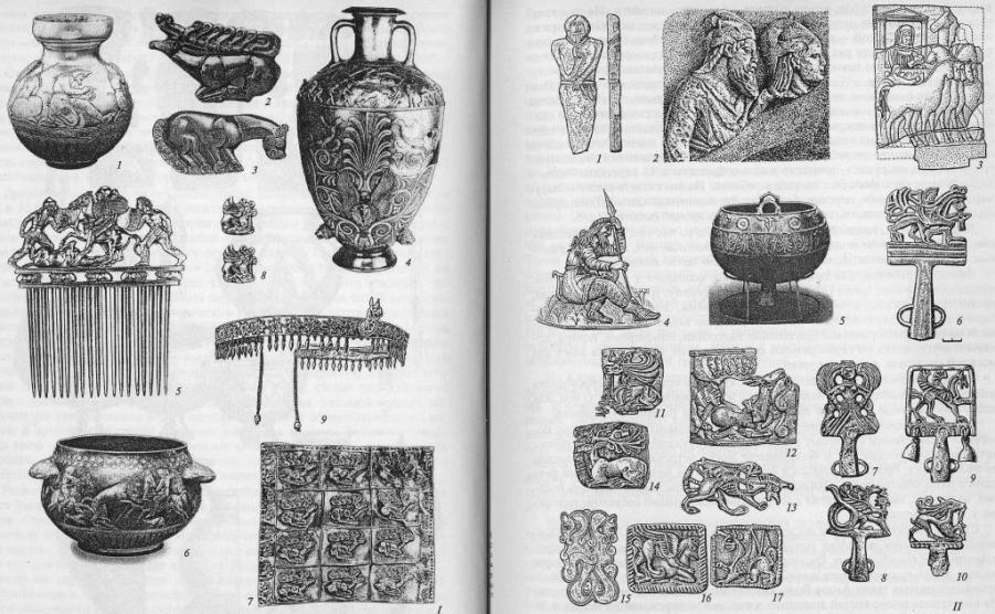 I: 1 — золотой сосуд из кургана Куль-Оба; 2 — золотая фигура оленя из Костромского кургана; 3 — стилизованное изображение пантеры из кургана Келермес; 4— ваза для вина, сплав электра (курган Чертомлык); 5— золотой гребень с изображением батальной сцены из кургана Солоха; 6 — серебряный сосуд с изображением сцены охоты; 7— золотая пластина от горита с изображением стилизованных оленей (курган Келермес); 8— нашивные золотые бляшки из кургана Солоха; 9— золотая диадема (курган Келермес) II: 1 — каменное изваяние скифа; 2— рельеф из Неаполя Скифского; 3 — каменное изваяние из кургана Трех Братьев; 4 — изображение скифа на сосуде из кургана Куль-Оба; 5—скифский бронзовый котел; 6—10— навершия с изображениями стилизованных животных; 11—17— барельефные украшения, выполненные в «зверином стиле»