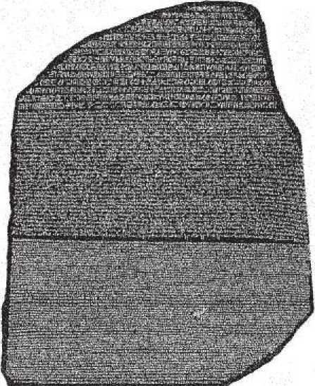 Рис. 1. Розеттский камень, 196 г. до н. э.