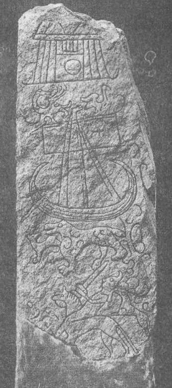 Рис. 115. Рунический камень из Спарлёса, Вестеръётланд Фигуры частично выполнены в очень редкой для периода викингов технике низкого рельефа. Дом, изображенный на вершине камня, представляет тот же тип, что встречается на монетах из Бирки. Около 800 г.