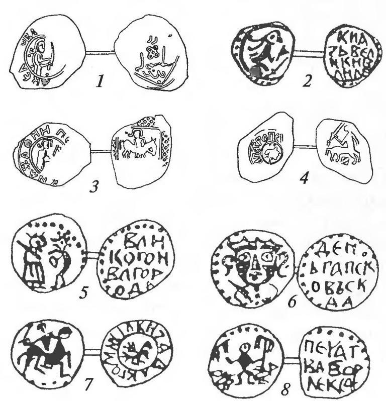 Русские монеты XIV-XV вв.: 1 — Москва; 2 — Можайск; 3-4 — Дмитров; 5 — Новгород; 6 — Псков; 7-8 — Тверь