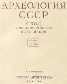 http://arheologija.ru/wp-content/uploads/russkaya-arkhitectura.jpg