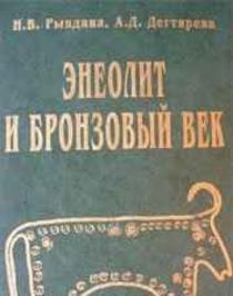 Рындина Н.В., Дегтярева А.Д., Энеолит и бронзовый век