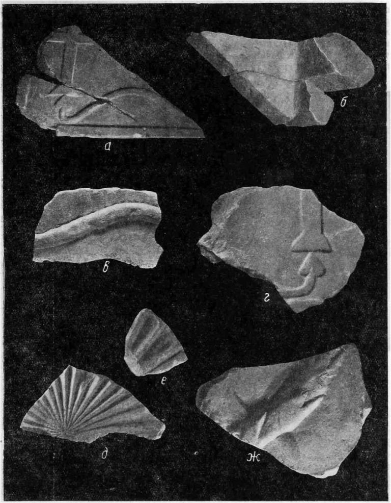 Рис. 20. Фрагменты саркофага, обнаруженные в тайнике Десятинной церкви.