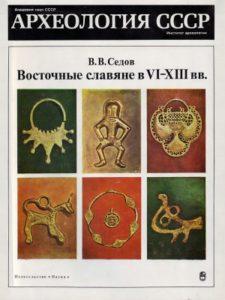 В.В. Седов Восточные славяне в VI-XIII вв.