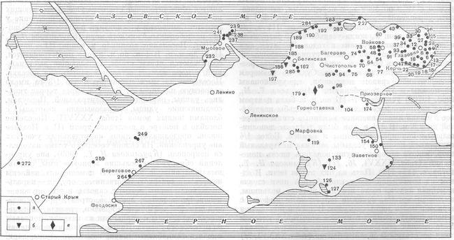 Карта 9. Сельские поселения Европейского Боспора II в. до н. э.— III в. н. э. 1—Глейки; 2— Маяк I; 3— Маяк II; 4— Маяк III; 5 — Маяк IV; б —Маяк V; 7— Маяк VI; 8 — Хрони I; 9— Хрони II; 10 — Хрони III; 11 — Хрони IV; 12 — Глазовка; 13 — Жуковка; 14 — Опасное I; 15 — Опасное II; 16 — Синягино; 17 — Каменка I; 18—Каменка II; 19 — Капканы I; 20 — Капканы II; 21 — Капканы III; 22 — Змеиный мыс; 23 — Капканы IV; 24 — Капканы V; 25 — Осовины I; 26 — Осовины II; 27 — Осовины III; 28 — Осовины IV; 29 — Юркино I; 30 — Юркино II; 31 — Темир-гора II; 32 — Теыир-гора III; 33 — Темир-гора I; 34 — Темир-гора IV; 35 — Темир-гора V; 36 — Партизаны I; 37—Партизаны II; 38 — Партизаны III; 39 — Партизаны IV; 40 — Юркино 1а; 41 — Бондаренково I; 42 — Бондаренково II; 43— Бондаренково III; 44— Бондаренково IV; 5 — Бондарен-ково V; 46 — Бондаренково VI; 47 — Караптинпая слобода; 48 — Войково I; 49 — Войково II; 50— Войково III; 51— Вой-ково IV; 52 — Войково V; 53 — Войково VII; 54 — Войково VI; 55 — Войково VIII; 56 — Войково IX; 57 — Войково X; 58 — Войково XI; 59 — Тархан I; 60 — Тархан II; 61 — Тархан III; 62 — Тархан IV; 63 — Мичурино I; 64 — Мичурино II; 65 — Мичурине III; 66 — Октябрьское I*; 67 — Октябрьское VI; 68—Октябрьское II; — Октябрьское III; 70 — Октябрьское IV; 71 — Октябрьское V; 72 — Малый Бабчик; 73 — Туркмен I; 74 — Туркмеп II; 75 — Андреевка Северная *; 76 — Андреевка Южная *; 77 — Золотой курган; 78 — Восход I; 79 — Восход II; 80 — Восход III; 81 — Солдатская слободка; 82 — Ак-Бурун; 83 — Кезы; 84 — Багерово; 85 — Октябрьское VII; 86 — Андреевка I; 87 — Андреевка II; 88 — Восход IV; 89— Восход V; 90 — Войково XII; 91 — Бондаренково VII; 92 — Войково XIII; 93 — Партизаны V; 94 — Либкнехтовка *; 95 — Либкнехтовка II; 96 — Либкнехтовка III; 97 — Тасуново II; 98 — Тасуново I *; 99 — Тасуново III; 100 — Калиновка; 101— Горностаевка I; 102 — Горностаевка И; 103 — Горностаев-ка III; 104 — Михайловка *; 105 — Михайловка II; 106 — Но-воселовка I; 107 — Новоселовка II; 108 — 