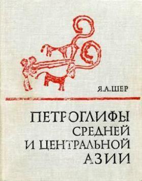 Шер Я.А. Петроглифы Средней и Центральной Азии