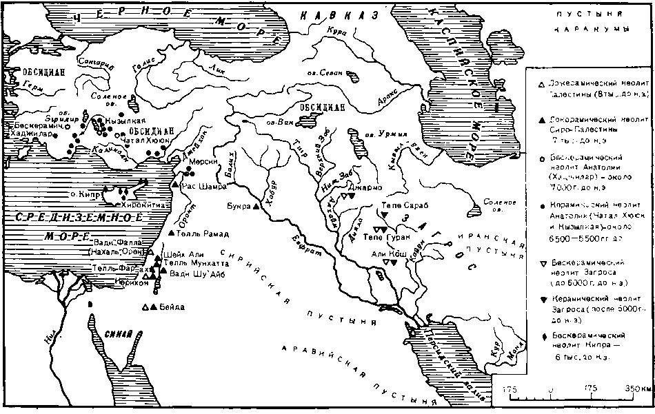 Культуры бескерамического и керамического неолита на Ближнем Востоке