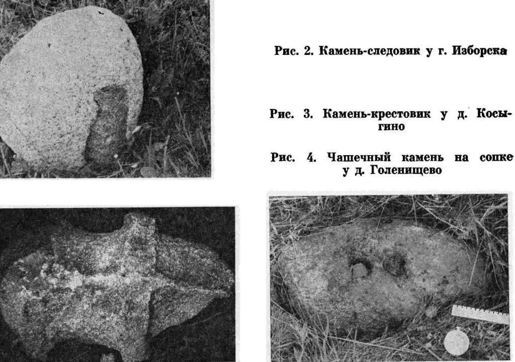 Рис. 2. Камень-следовик у г. Изборска Рис. 3. Камень-крестовик у д. Косыгине Рис. 4. Чашечный камень на сопке у д. Голенищево