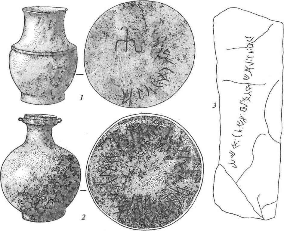Памятники енисейского письма: 1,2 — золотые сосуды Копёнского чаатаса с надписями на донцах {увеличено); 3 — эпитафия на каменной стеле Ташебинского чаатаса VIII в.