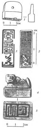 Образцы монгольского квадратного письма. Печати из Каракорума (1 — костяная, 4 — деревянная), их щитки (2 — увеличено, 5) и оттиск (3)