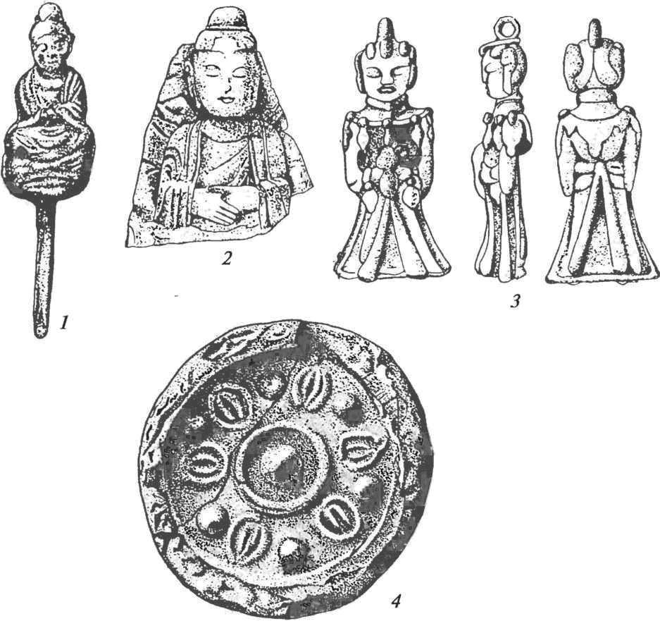 Образцы пластического искусства: 1,2 — бронзовое с позолотой и каменное изображения Будды; 3 — бронзовая фигурка чиновника; 4 — черепичный диск буддийской кумирни