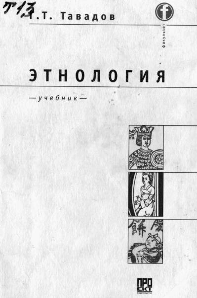 авадов Г.Т. Этнология. Учебник для вузов
