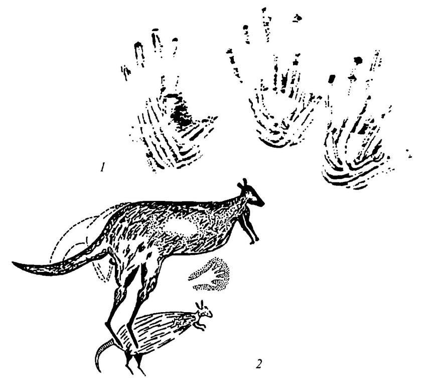 Рис. 32. Изображения кистей рук выполнены в различной технике I - Кимберли; 2 - Кулпи Мара (фрагмент), Австралия