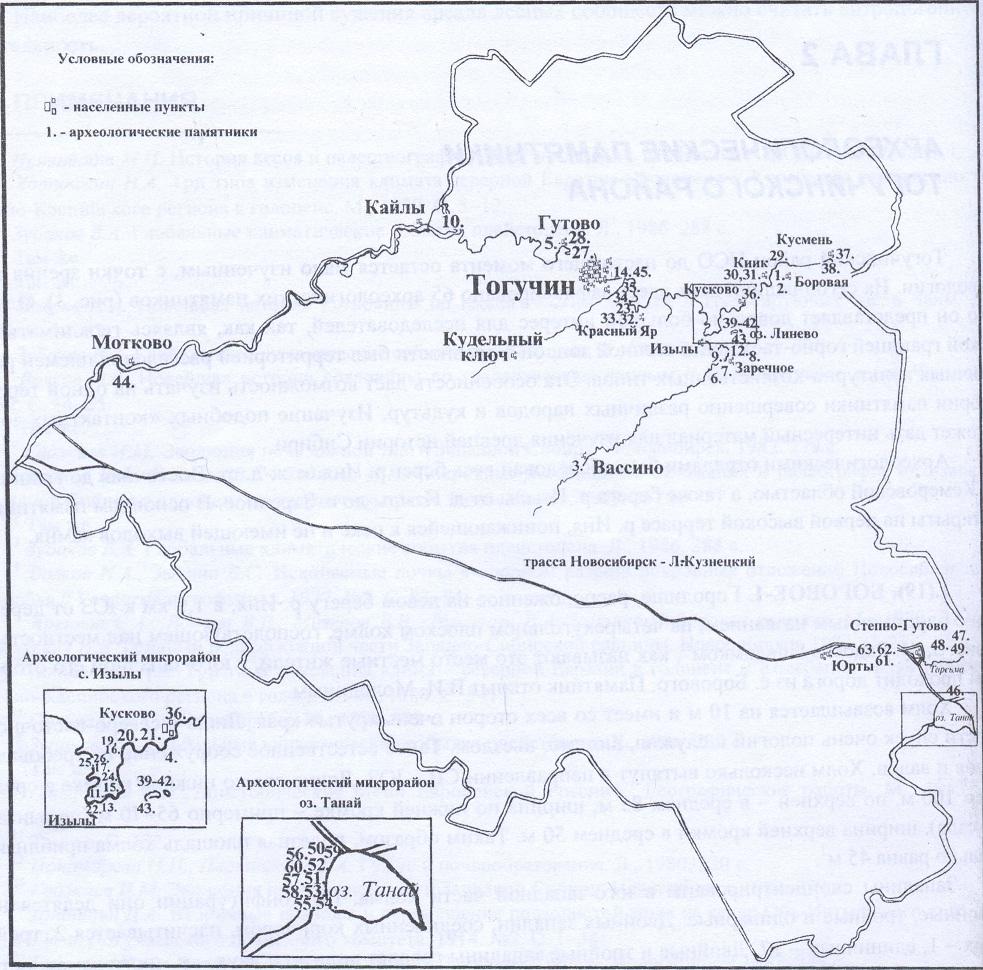 Рис. 3. Археологические памятники Тогучинского района Новосибирской области:<br /><p id=