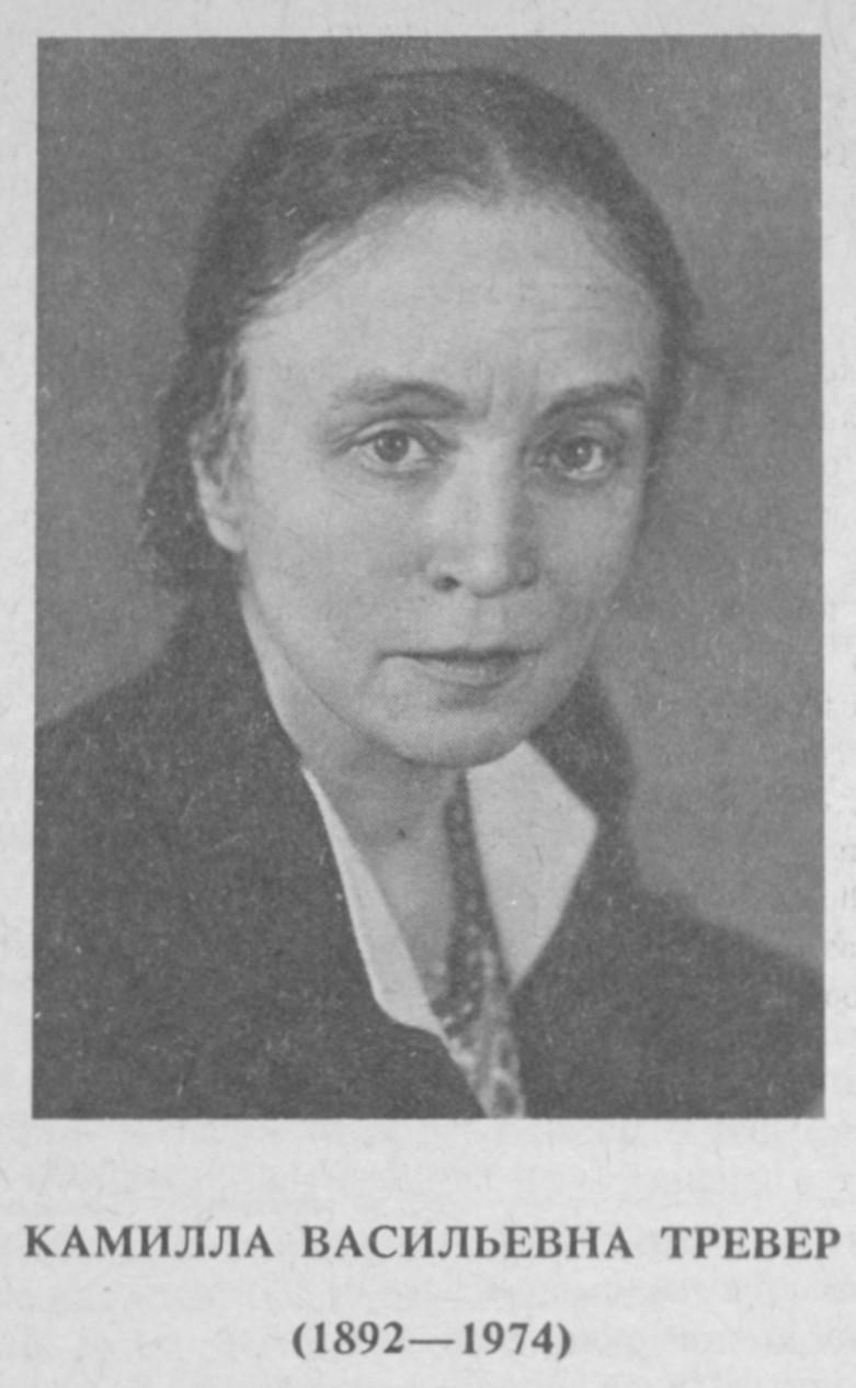 Камилла Васильевна Тревер