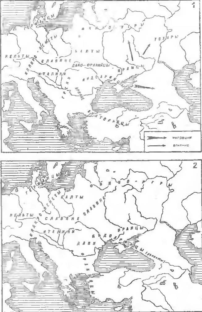 Рис. 11. Локализация славян в древности по О.Н. Трубачеву: 1 — III тыс. до н.э.; 2 — II тыс до н.э.