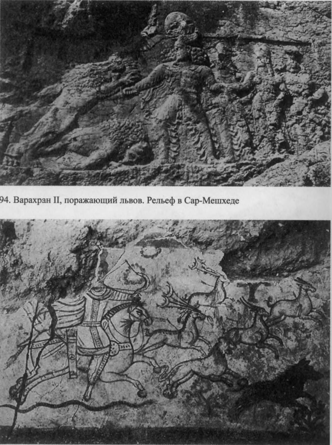 94. Варахран II, поражающий львов. Рельеф в Сар-Мешхеде   95. Охотящийся Митра. Фреска из Дура-Эвропос