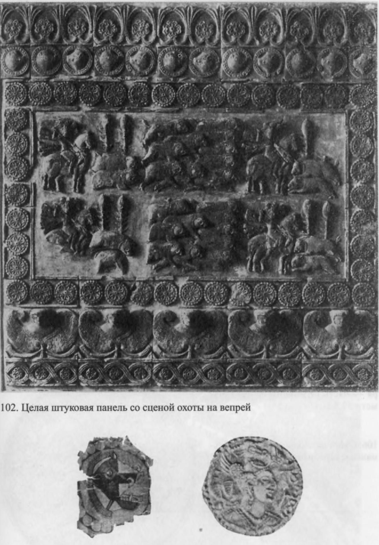 102. Целая штуковая панель со сценой охоты на вепрей   103. Голова кабана на сасанидском шелке из Астаны 104. «Бычий» головной убор на монетах так называемого «Напки Малкаи