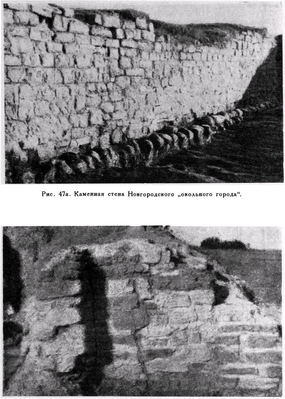 """Рис. 476. Ворота Новгородского """"окольного города""""."""