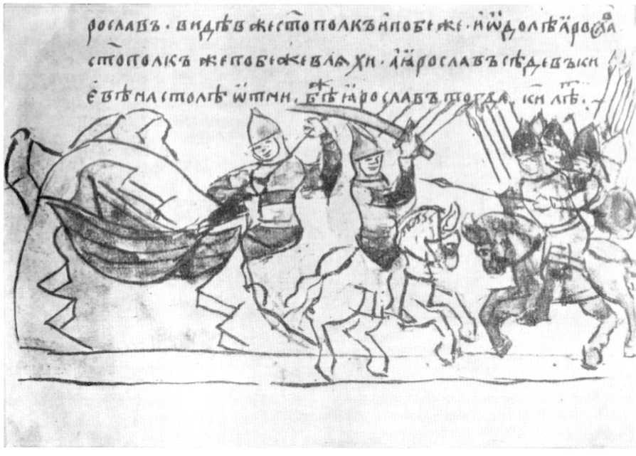 Рис. 39. Таранный удар копьем. Миниатюра Радзивиловской летописи.