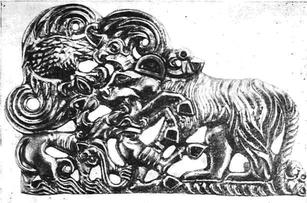 Золотая бляха II—I ев. до н. s. из «сибирской коллекции Петра I», изображающая сцену борьбы зверей (Государственный Эрмитаж)