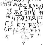 Рис. 1. Запись о смерти Ярослава Мудрого 20 февраля 1054 г. в воскресение
