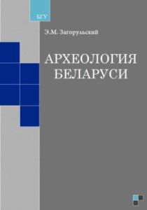 Загорульский Э.М. Археология Беларуси