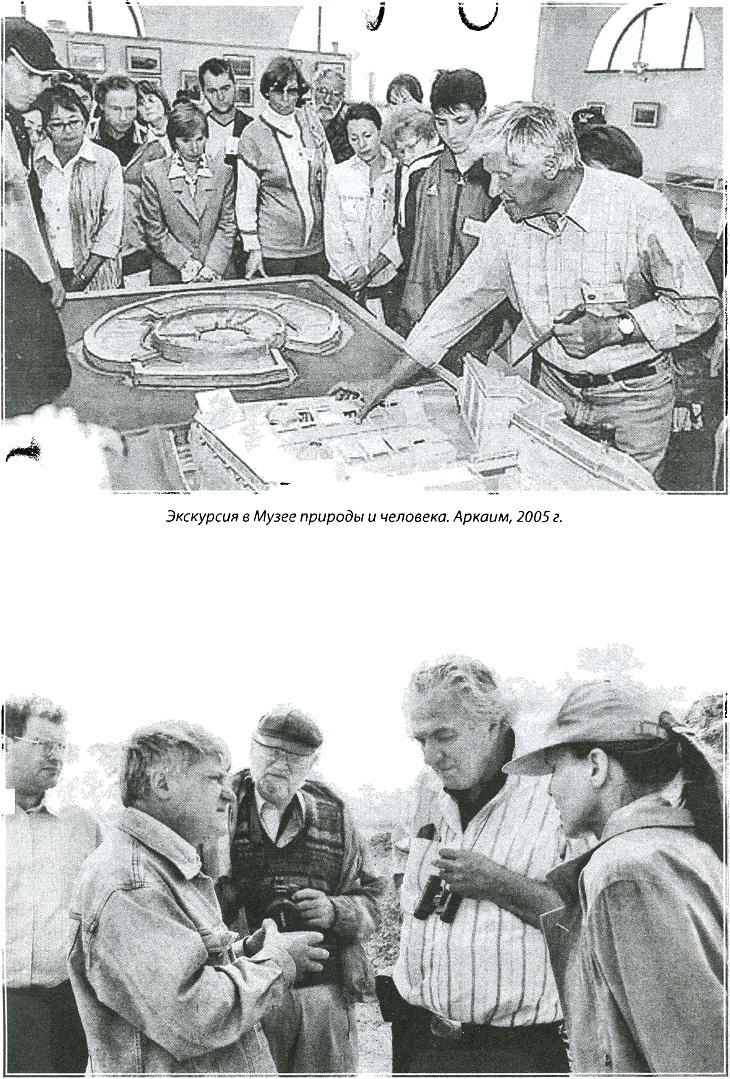 Конференция «Комплексные общества Центральной Евразии в III-I тыс. до н. э.». Аркаим, 1999 г. Г. Б. Зданович, К. Ламберг-Карловски и другие участники конференции