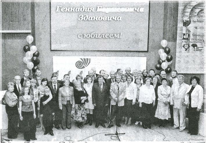 70-летний юбилей Г Б. Здановича. Челябинский государственный университет, 6 октября 2008 г.