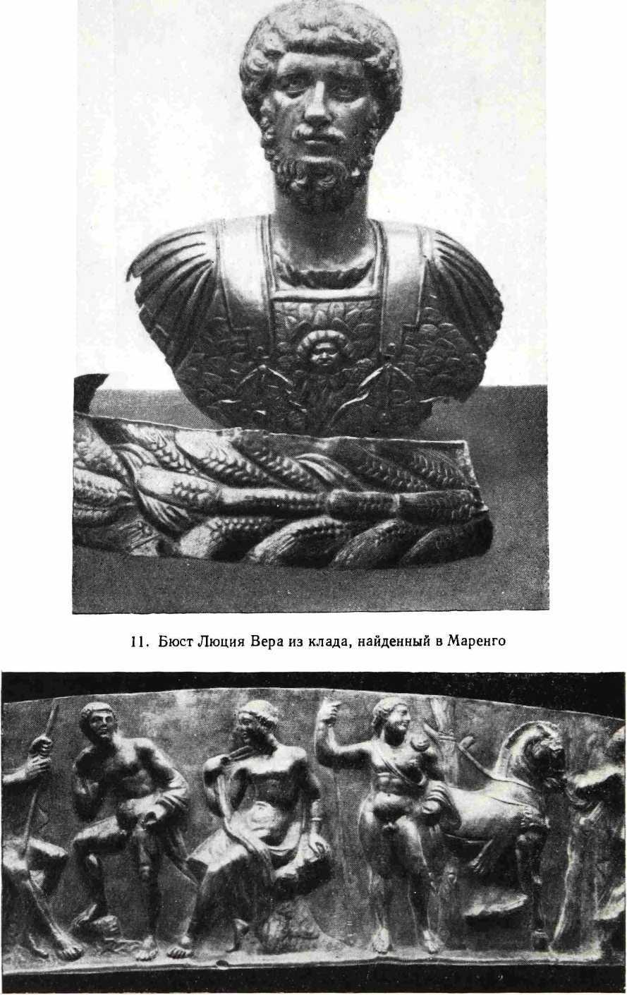 12. Часть фриза с изображением римских божеств из клада, найденного в Маренго